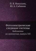 Фотоэлектрические следящие системы. Библиотека по автоматике, выпуск 345
