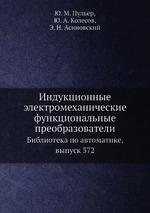 Индукционные электромеханические функциональные преобразователи. Библиотека по автоматике, выпуск 372