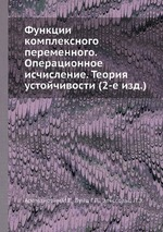 Функции комплексного переменного. Операционное исчисление. Теория устойчивости (2-е изд.)