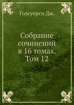 Собрание сочинений в 16 томах. Том 12