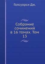 Собрание сочинений в 16 томах. Том 13