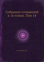 Собрание сочинений в 16 томах. Том 14