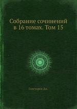 Собрание сочинений в 16 томах. Том 15