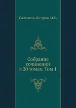 Собрание сочинений в 20 томах. Том 1