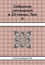 Собрание сочинений в 20 томах. Том 6
