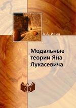 Модальные теории Яна Лукасевича