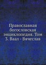 Православная богословская энциклопедия. Том 3. Ваал - Вячеслав