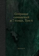 Собрание сочинений в 7 томах. Том 6