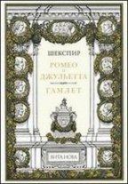 Ромео и Джульетта. Гамлет, принц Датский.