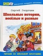 Школьные истории,веселые и разные
