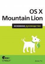 OS X Mountain Lion. Основное руководство (файл)