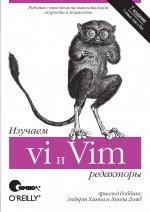 Изучаем редакторы vi и Vim, 7-е издание (файл)