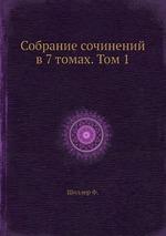 Собрание сочинений в 7 томах. Том 1