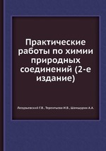 Практические работы по химии природных соединений (2-е издание)