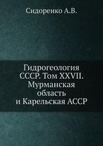 Гидрогеология СССР. Том XXVII. Мурманская область и Карельская АССР