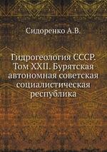 Гидрогеология СССР. Том XXII. Бурятская автономная советская социалистическая республика