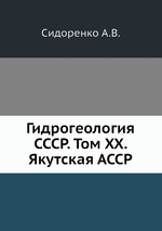 Гидрогеология СССР. Том XX. Якутская АССР