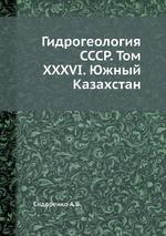 Гидрогеология СССР. Том XXXVI. Южный Казахстан