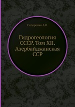 Гидрогеология СССР. Том XII. Азербайджанская ССР