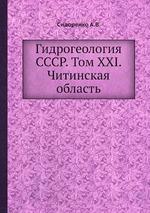 Гидрогеология СССР. Том XXI. Читинская область