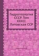 Гидрогеология СССР. Том XXXII. Литовская ССР