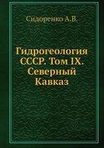 Гидрогеология СССР. Том IX. Северный Кавказ