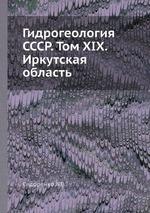 Гидрогеология СССР. Том XIX. Иркутская область