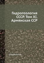 Гидрогеология СССР. Том XI. Армянская ССР