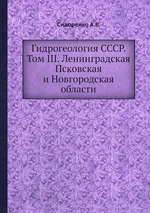 Гидрогеология СССР. Том III. Лeнингpaдcкaя Псковская и Новгородская области