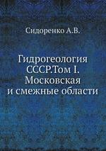 Гидрогеология СССР.Том I. Московская и смежные области
