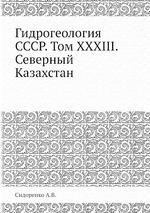 Гидрогеология СССР. Том XXXIII. Северный Казахстан