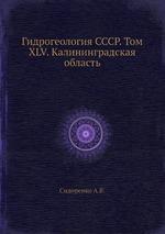 Гидрогеология СССР. Том XLV. Калининградская область