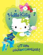 Скачать Hello Kitty. Стань волшебницей бесплатно