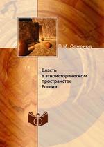 Власть в этноисторическом пространстве России