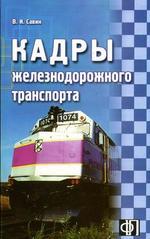 Кадры железнодорожного транспорта