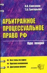 Арбитражное процессуальное право РФ: курс лекций