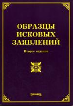 Образцы исковых заявлений. 2006. 2-е издание