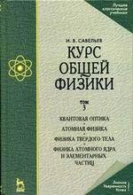 Курс общей физики. В 3-х тт. Том 3 Квантовая оптика. Атомная физика. Физика твердого тела. Физика атомного ядра и элементарных частиц. Учебник, 11-е изд., стер