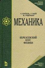 Механика: Уч.пособие. 3-е изд
