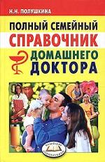 Полный семейный справочник домашнего доктора. Новейшие справочники
