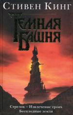 """Стрелок. Извлечение троих. Бесплодные земли: Из цикла """"Темная Башня"""": фантастические романы"""