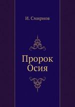 Пророк Осия