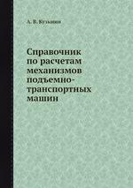 Справочник по расчетам механизмов подъемно-транспортных машин