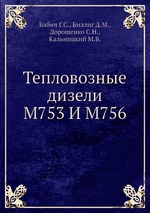 Тепловозные дизели М753 И М756