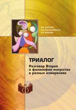 Триалог: Разговор Второй о философии искусства в разных измерениях