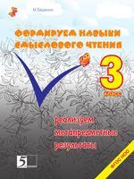 Формируем навыки смыслового чтения 3кл ФГОС НОО
