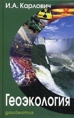 Геоэкология / 2-е изд./