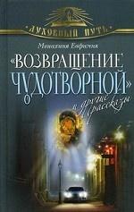 """""""Возвращение чудотворной"""" и другие рассказы"""