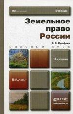 Земельное право России: Учебник для ВУЗов. 13-е изд., пер. и доп