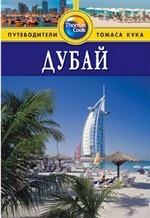 Дубай: Путеводитель. - 2-е изд., перераб. и доп